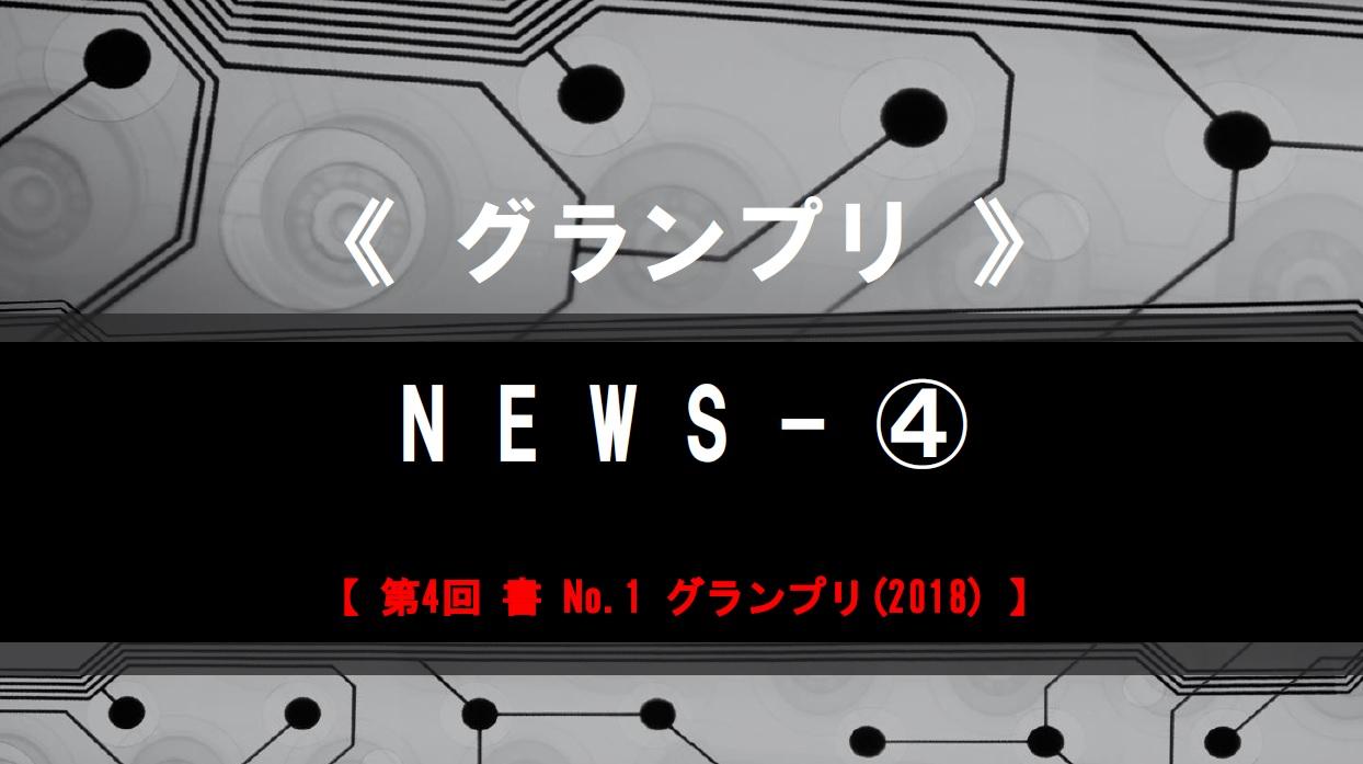 グランプリ-NEWS-4-ボード-2018-05-29-09-03