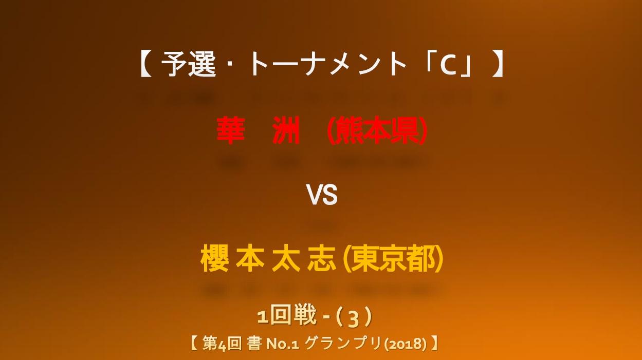 予選-C-1回戦-3-ボード-2018-05-30-06-54