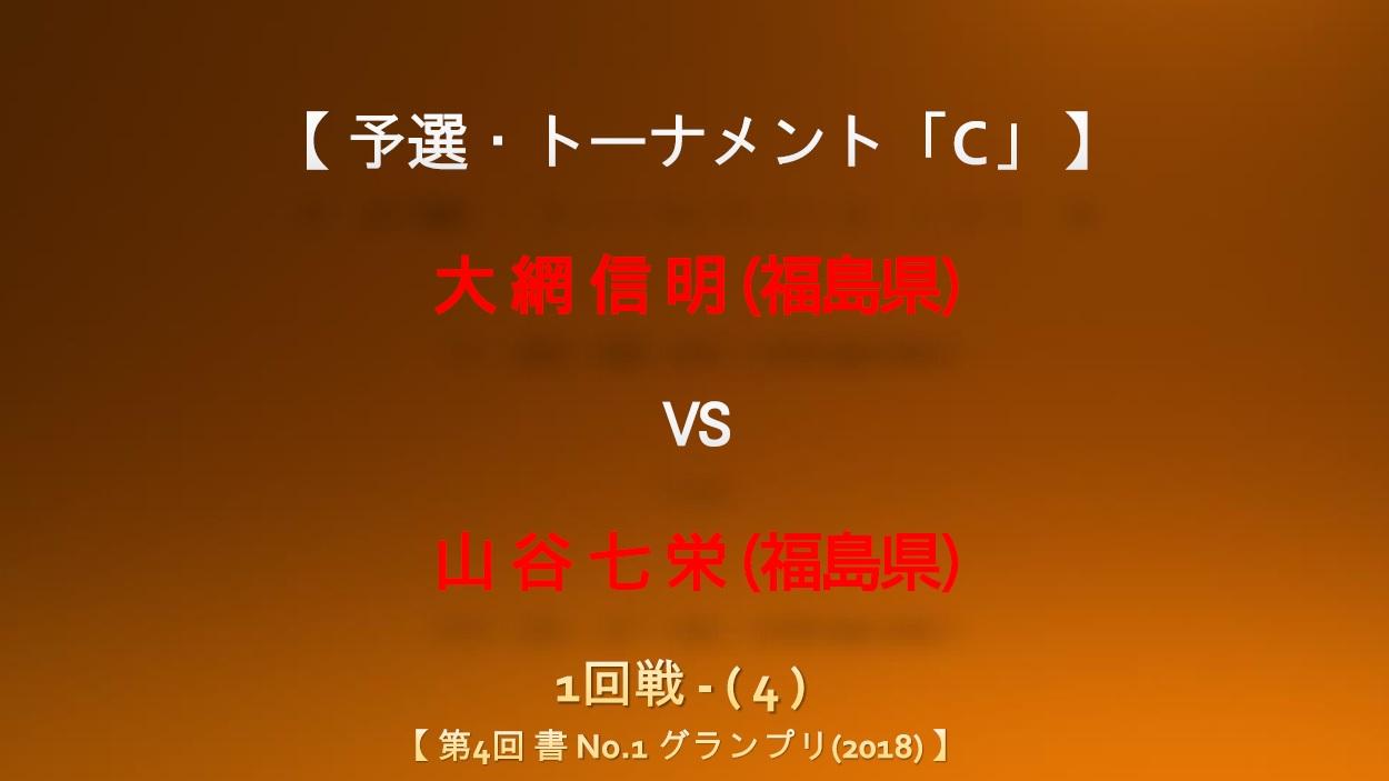 予選トーナメント「C」-1回戦-4-2018-05-30-17-29