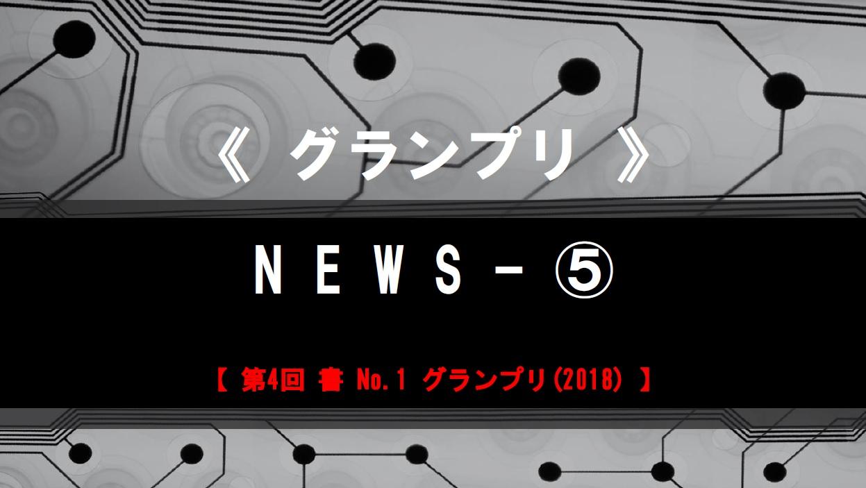 グランプリ-NEWS-ボード-5-2018-06-01-06-50
