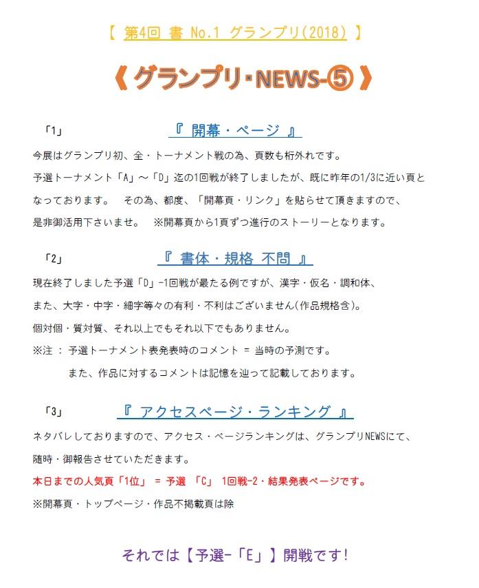 グランプリ・NEWS-5-2018-06-01-06-49