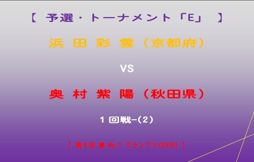 予選トーナメント-E-対戦名ボード-2018-06-01-14-44