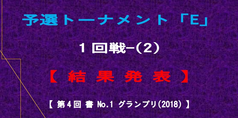 予選トーナメント-E--結果発表ボード-2018-06-01-16-26