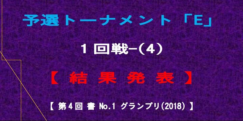 予選トーナメント-E-結果発表ボード-2018-06-01-20-04