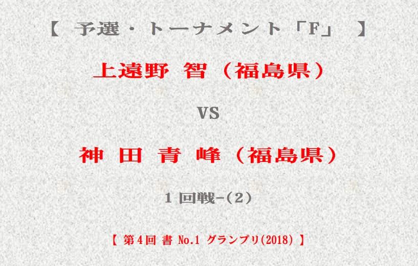 予選-F-2-対戦名ボード-2018-06-02-13-50