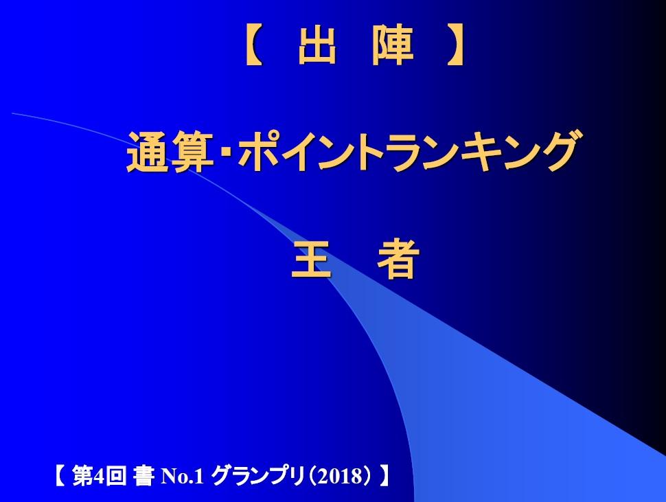 通算ポイントランキング王者-2018-06-02-17-05