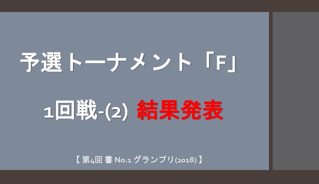 予選トーナメント-F-2-結果発表ボード-2018-06-02-19-42