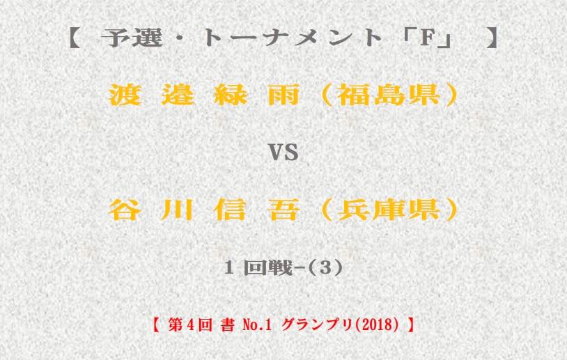 予選トーナメント-F-3-対戦ボード-2018-06-02-20-05
