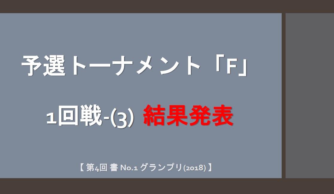 予選トーナメント「F」-3-結果発表ボード-2018-06-03-06-12
