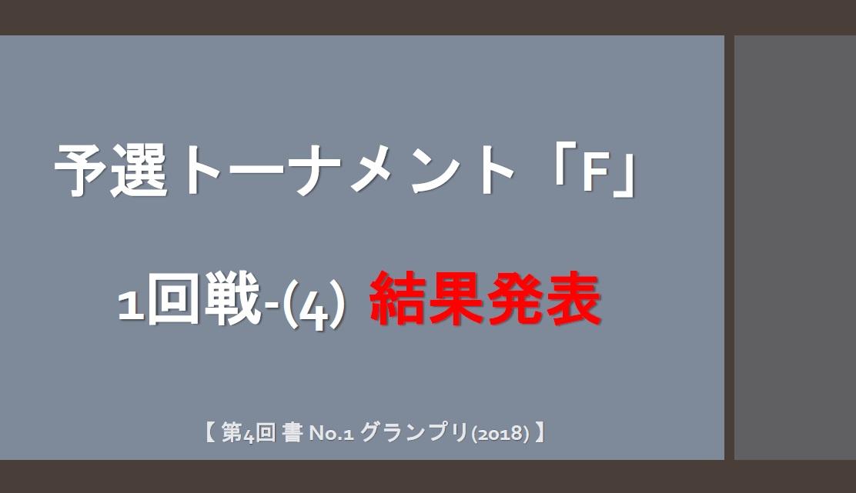予選トーナメント「F」-4-結果発表ボード-2018-06-03-08-26