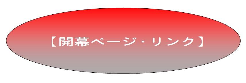 開幕ページ・リンク-2018-06-03-09-32