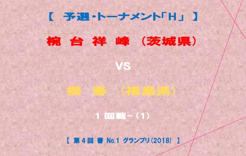 予選-H-対戦名ボード-2018-06-04-07-43