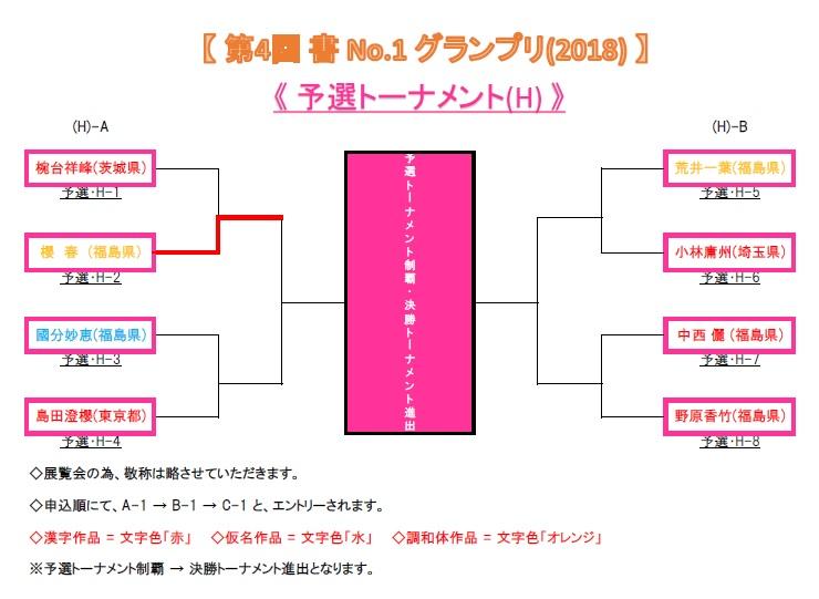 グランプリ予選トーナメント表-H-1-2018-06-04-11-35