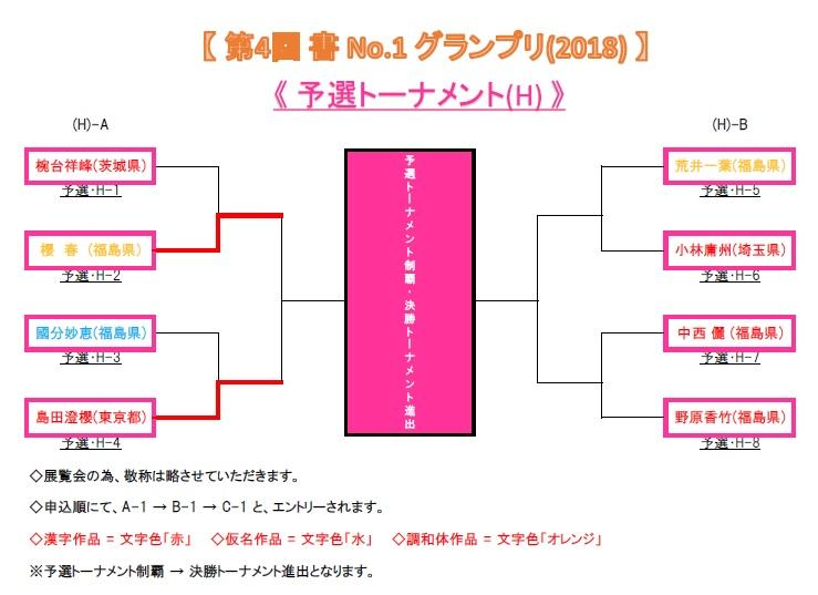 グランプリ予選トーナメント表-H-2-2018-06-04-15-36