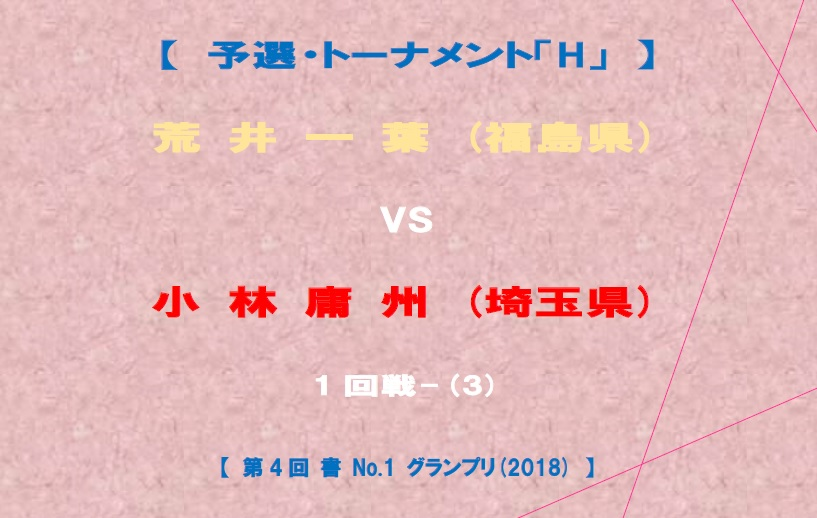 予選-H-3-対戦名ボード-2018-06-04-16-15