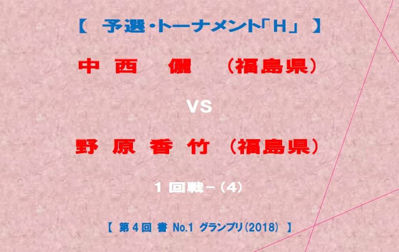予選-H-4-対戦名ボード-2018-06-04-19-45