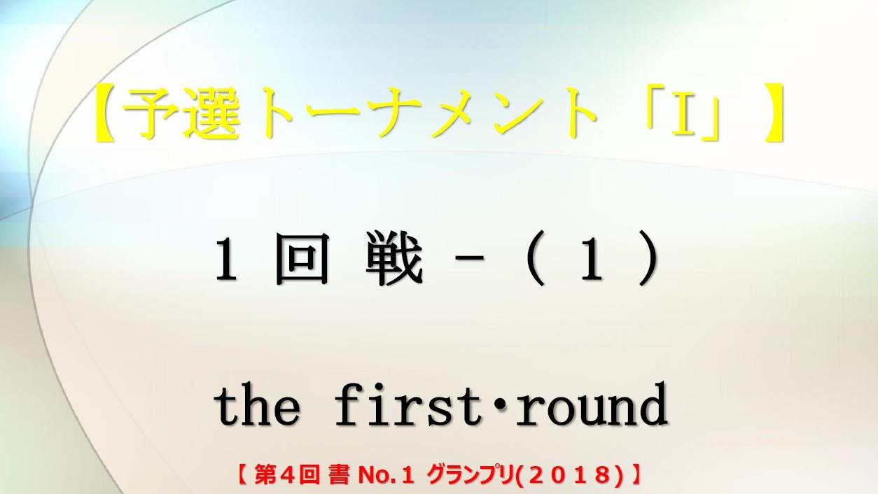 予選-1回戦-I-開戦ボード-2018-06-04-20-48