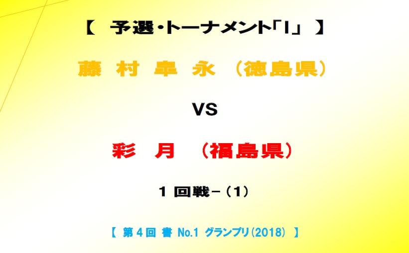 予選-I-1-対戦名ボード-2018-06-04-20-59