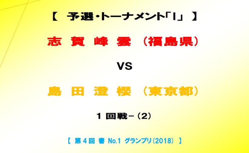 予選-I-対戦名ボード-2018-06-05-06-58