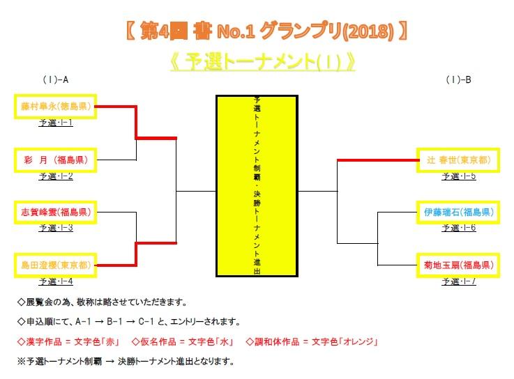 グランプリ予選トーナメント-I-2018-06-05-11-02