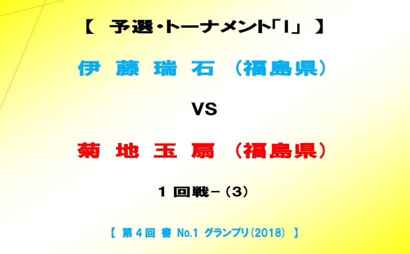 予選-I-3-対戦名ボード-2018-06-05-11-41