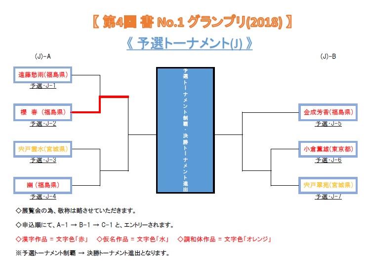 グランプリ予選トーナメント表-J-2018-06-05-18-51