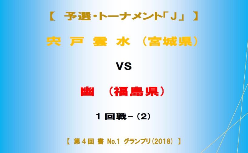 予選-J-2-対戦名ボード-2018-06-05-19-09