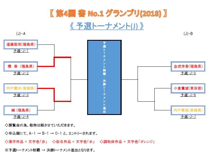 グランプリ予選トーナメント-J-2-2018-06-06-07-57