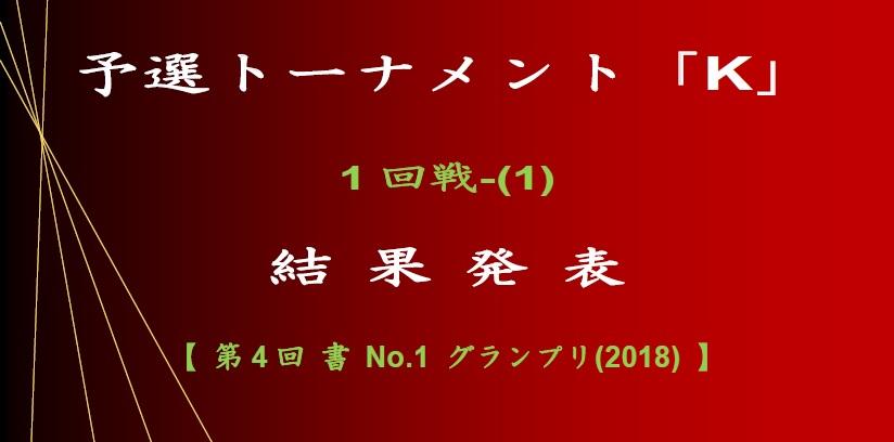 予選-K-1-結果発表ボード-2018-06-06-18-50