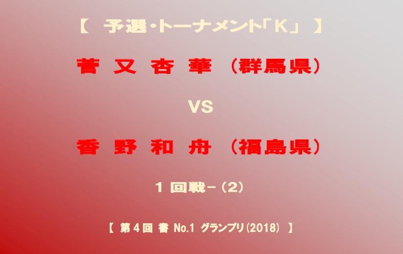 予選-K-1-対戦名ボード-2018-06-06-19-19