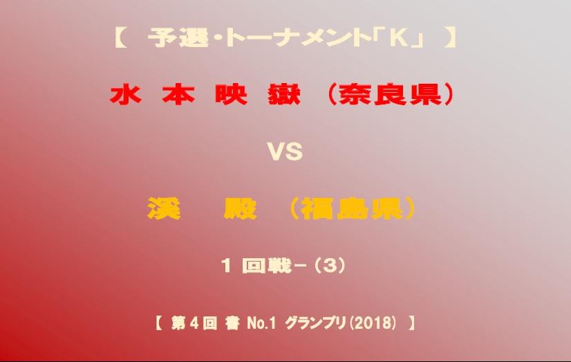 予選-K-1-対戦名ボード-2018-06-07-06-10