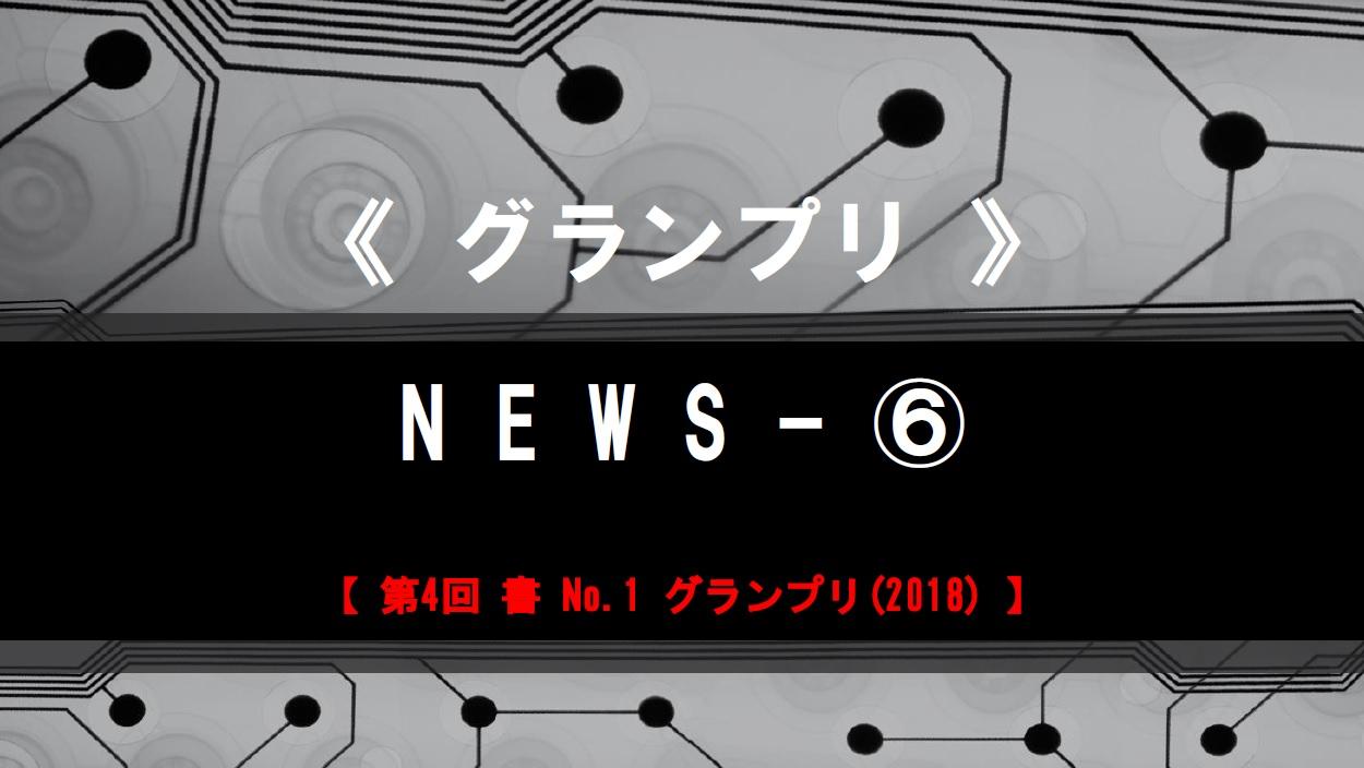 グランプリ-NEWS-ボード-2018-06-07-08-49