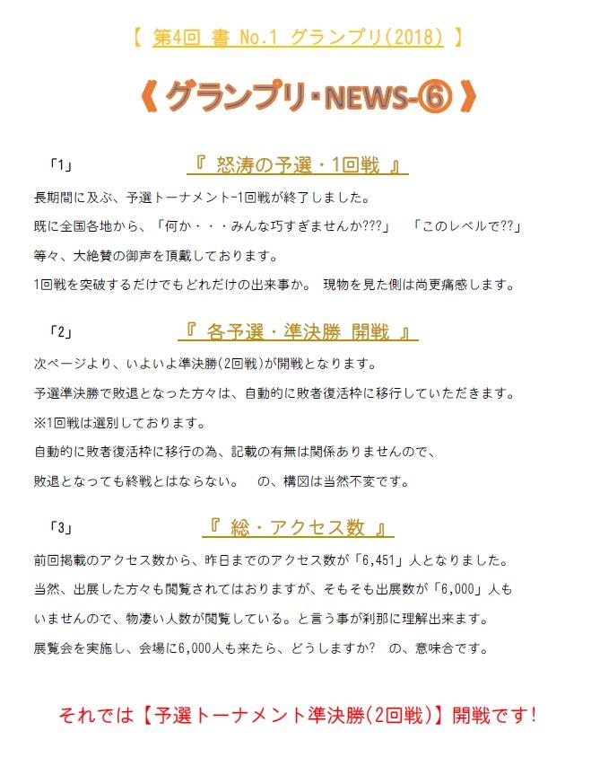 グランプリ・NEWS-6-2018-06-07-09-30