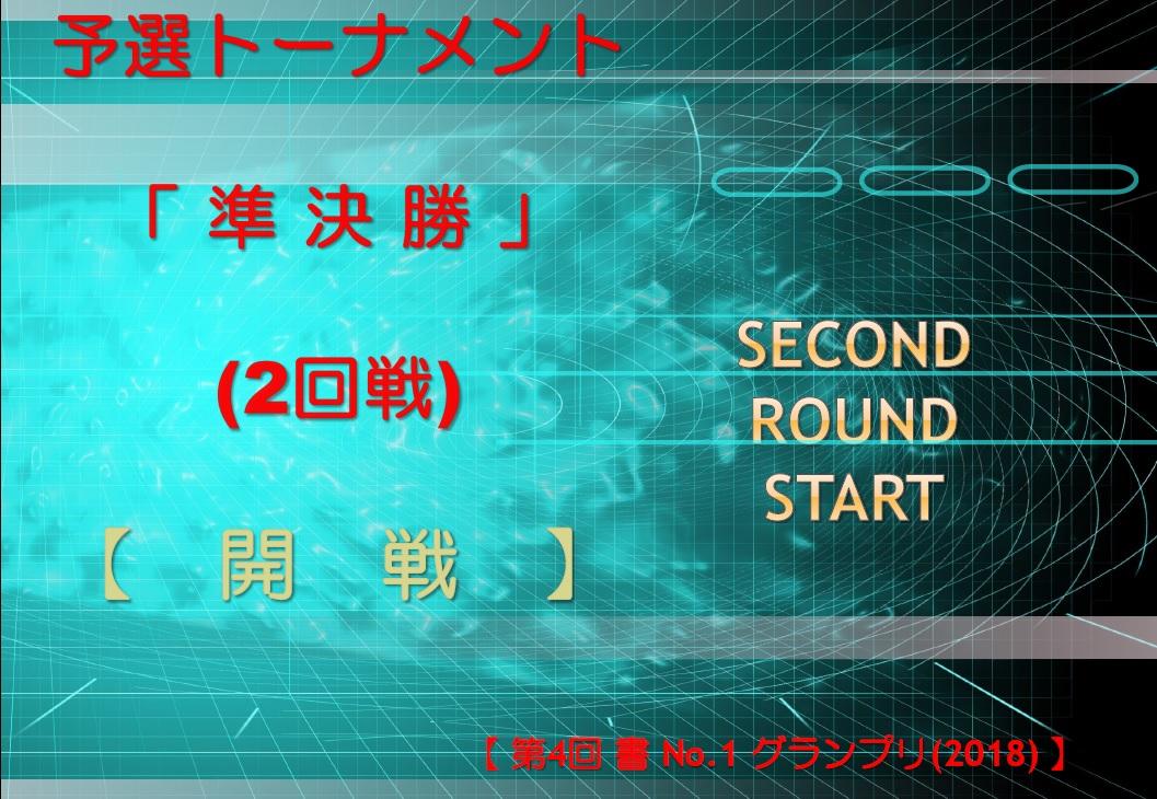 予選・トーナメント-準決勝-開戦-2018-06-07-16-24