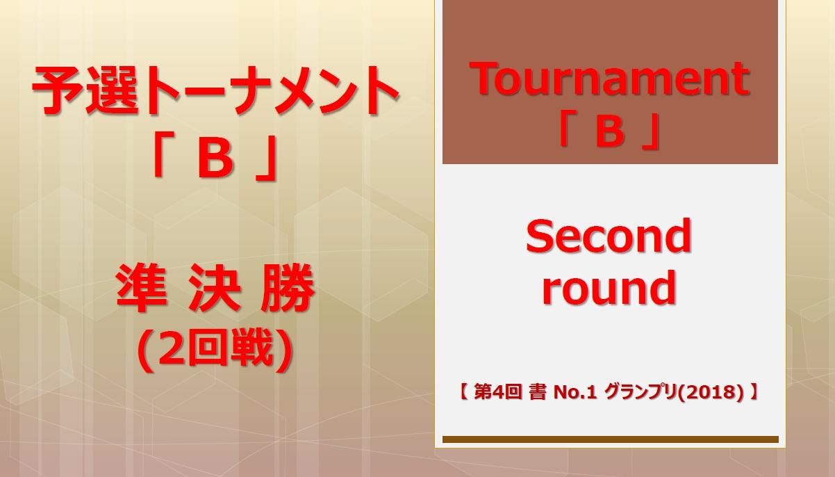 予選-B-2回戦-開戦ボード-2018-06-08-11-16
