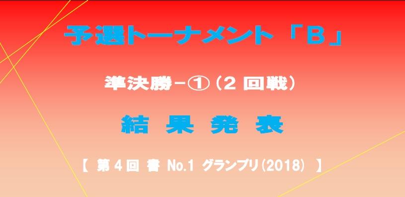 予選-B-準決勝-1-結果発表ボード-2018-06-08-17-42