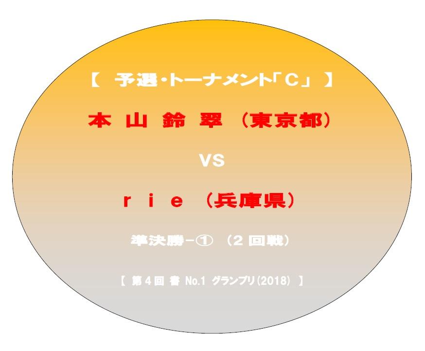 予選-準決勝-C-対戦名ボード-2018-06-09-07-11