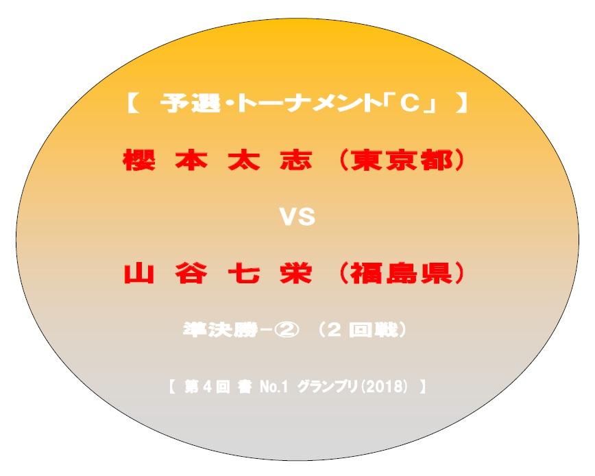 予選-準決勝-C-対戦名ボード-2018-06-09-10-16