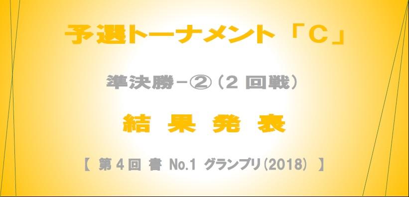 予選-C-準決勝-結果発表ボード-2018-06-09-13-27