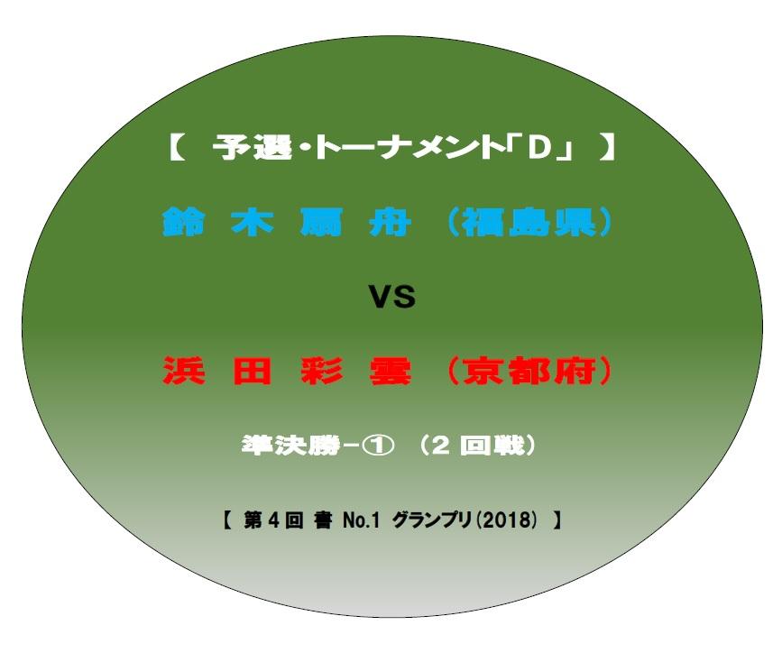 予選-準決勝-D-対戦名ボード-2018-06-10-12-32