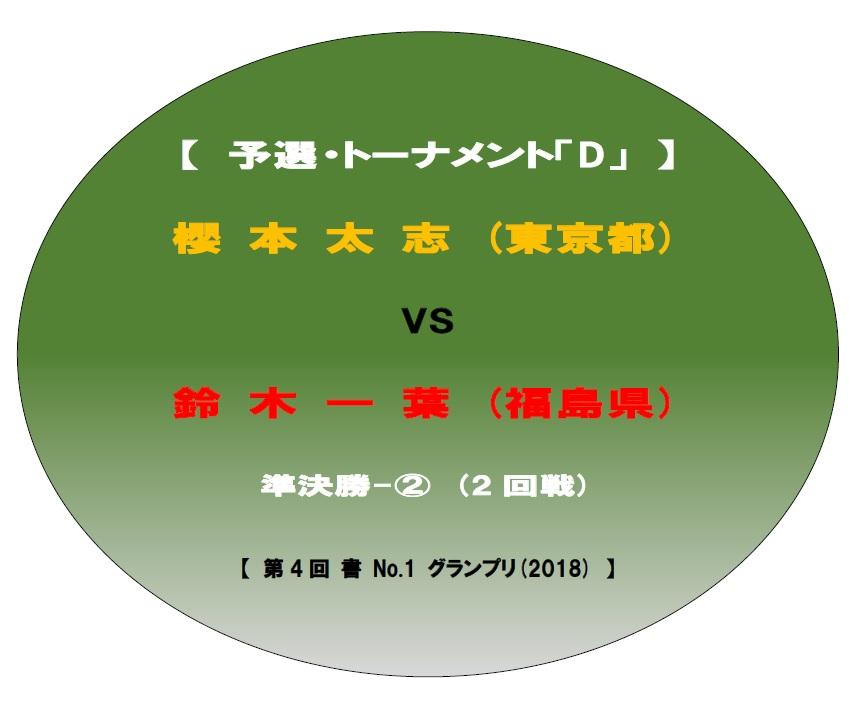 予選-準決勝-D-対戦名ボード-2018-06-10-18-08