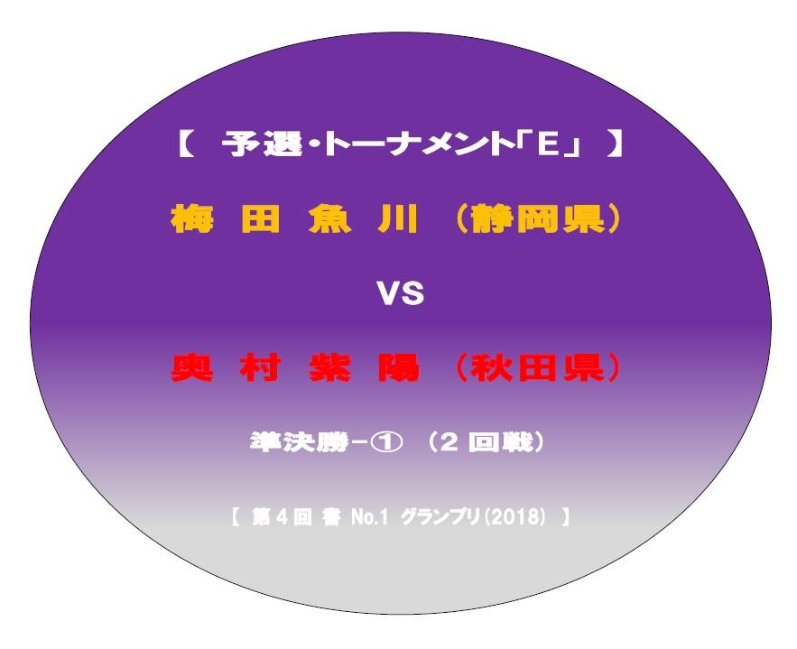 予選-準決勝-E-対戦名ボード-2018-06-10-19-42