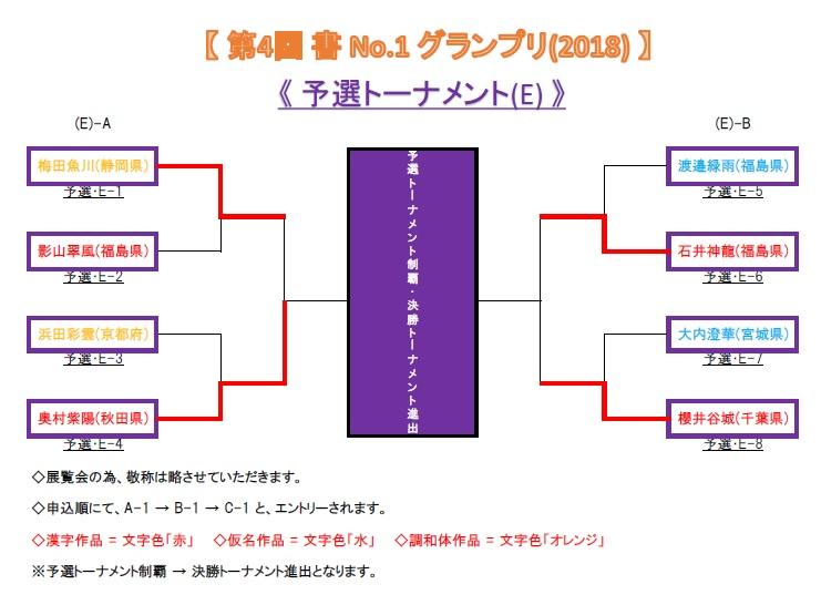 グランプリ予選トーナメント表-E-2018-06-11-05-51