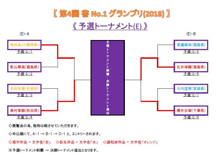グランプリ予選トーナメント表-E-2018-06-11-07-48