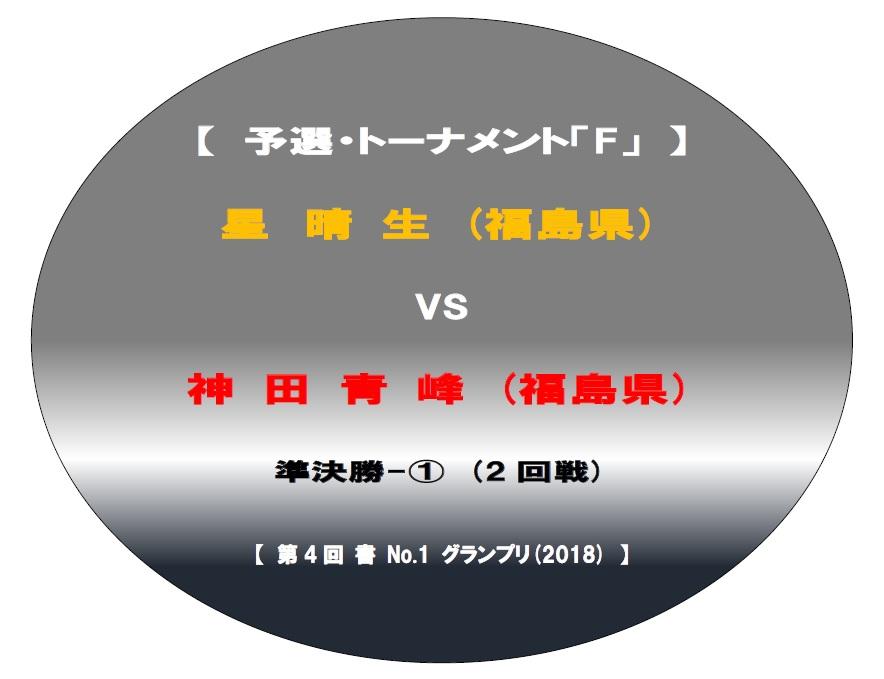 予選-準決勝-F-対戦名ボード-2018-06-11-10-52