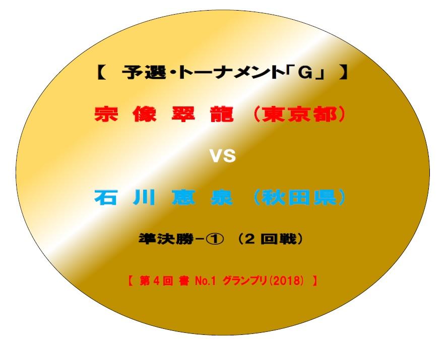 予選-準決勝-F-対戦名ボード-2018-06-11-20-25
