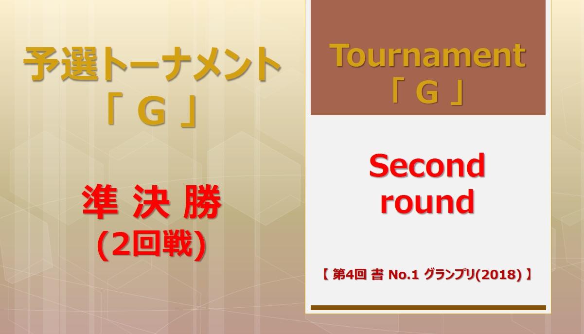 予選-G-2回戦-開戦ボード-2018-06-11-20-20