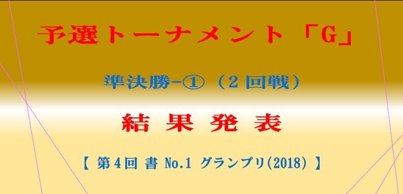 予選-G-準決勝-結果発表ボード-2018-06-12-08-17