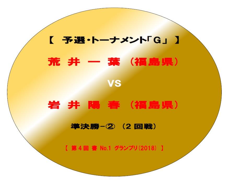 予選-準決勝-G-2-対戦名ボード-2018-06-12-09-17