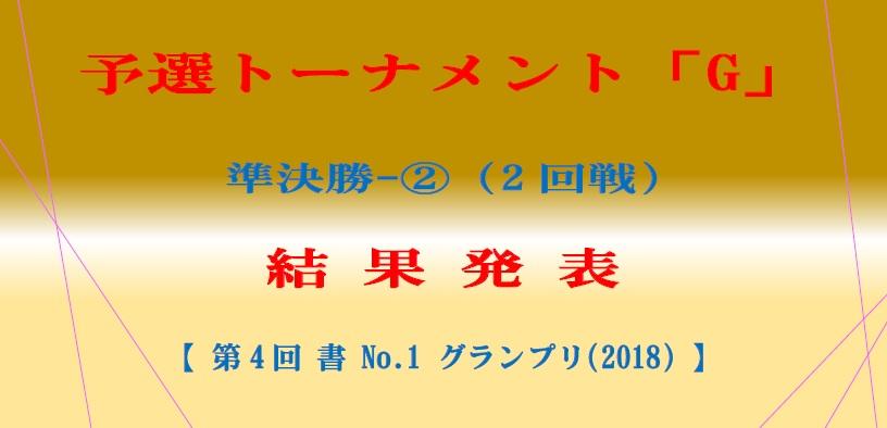 予選-G-2-準決勝-結果発表ボード-2018-06-12-12-16